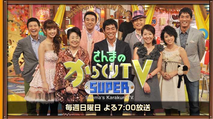 からくりTV.jpg
