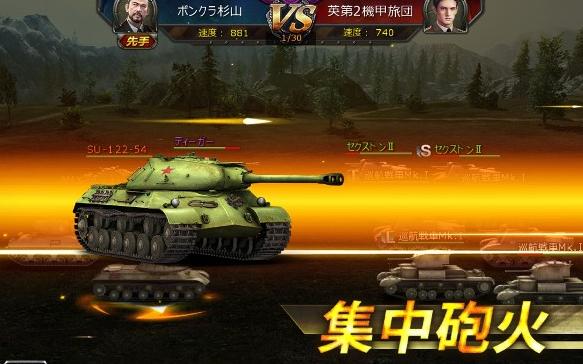 戦車帝国戦闘.PNG